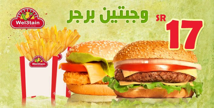 Grab A Buddy And Tuck In To A Chicken Burger Beef Burger 2 Servings Of Fries And 2 Soft Drinks For Sr 17 Value Sr 34 Beef Burger Chicken Burgers Burger