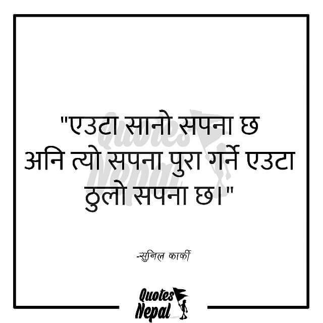 A Sweet Quote In Nepali Quotes Sweet Quotes Quotes