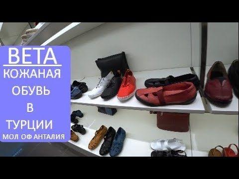 381f0d32 👞👡Кожаная обувь в Турции. Турецкая обувь в Анталии. Магазин в Мол ...