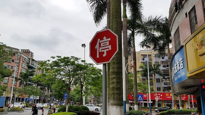 A STOP sign in Shunde