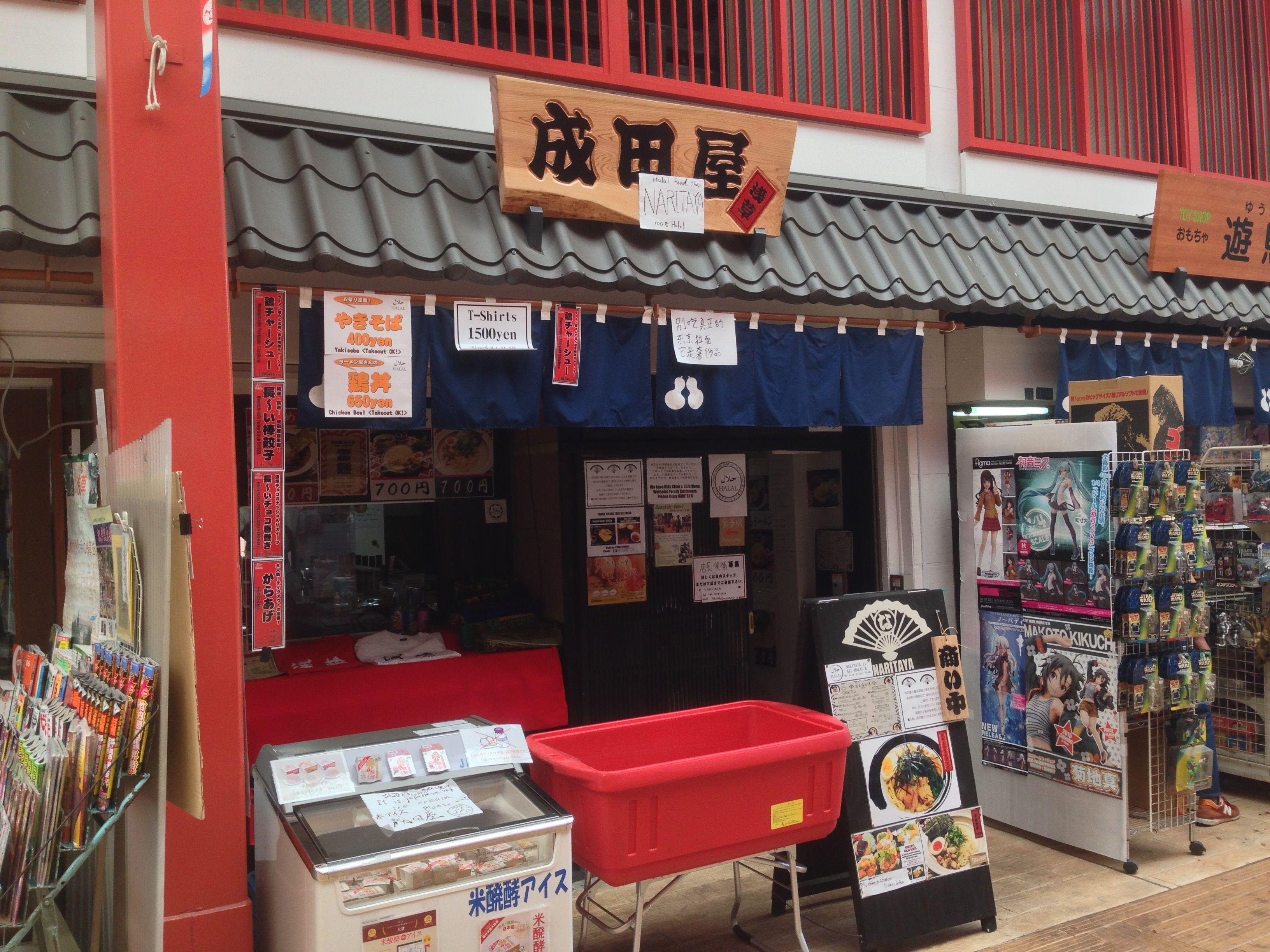 Naritaya This Is Halal Ramen Restaurant At Ueno Halal Recipes Japan Food Halal