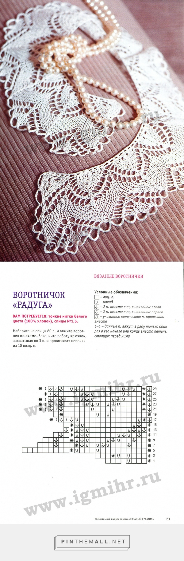 Knitted Lace Collar with chart. Wonderful album of knitted and ...