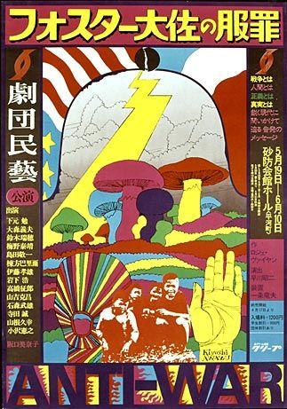 フォスター大佐の服罪 - 粟津潔 (Kiyoshi Awazu) | 日本のグラフィック ...