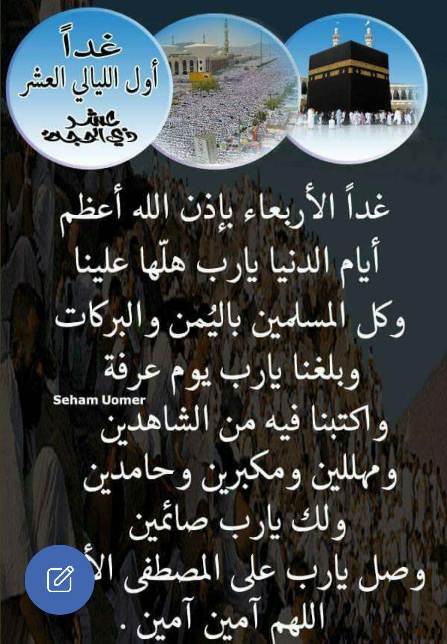 اللهم اهل علينا عشر ذي الحجة بالخير واليمن والبركات