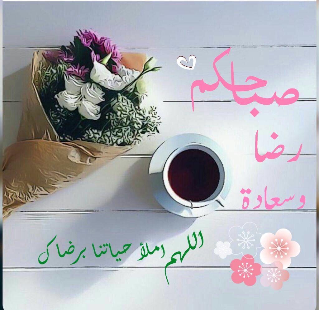 حين يرزقك الله الرضا لن تهزمك الحياة ولن يغلبك الألم وستجتاز الحياة بامان اللهم املأ حياتنا برضاگ صباحك Good Morning Gif Islamic Images Gd Morning