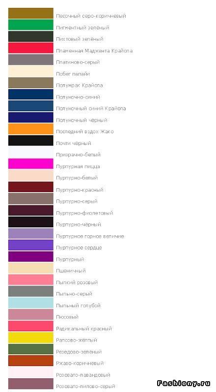 цвета фото и название