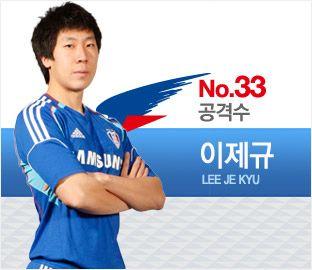 No. 33  이제규 (공격수)