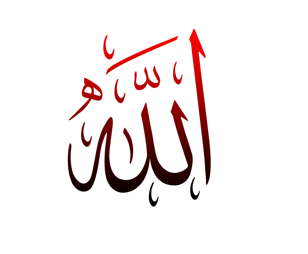 Http Islamicpsd Com Wp Content Uploads 2018 12 Allah Png Image Png Allah Names Calligraphy Name Allah
