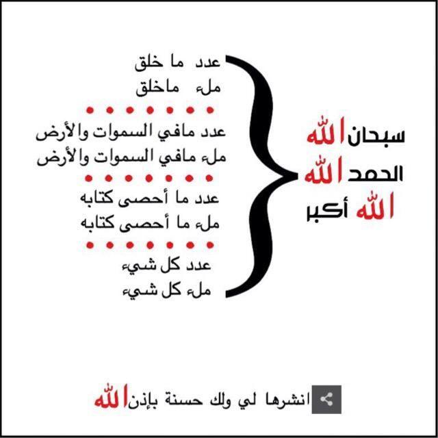اذكروا الله يذكركم On Twitter Islam Facts Words Allah Love