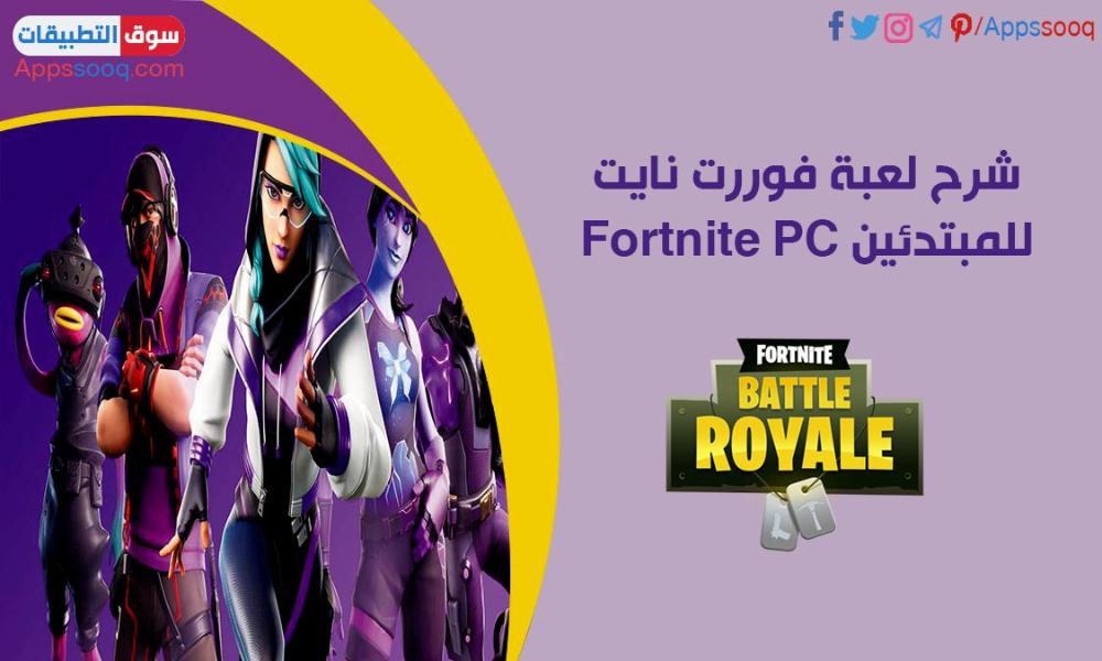 شرح لعبة فوررت نايت للمبتدئين Fortnite Pc مع أبرز مميزات لعبة فورت نايت للكمبيوتر 2019 Fortnite Battle