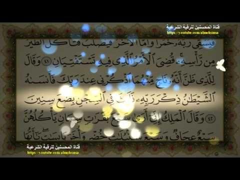 فضل سورة يوسف لتفريج الهموم وكشف الغم وعلاج الحزن واليأس بإذن الله Youtube Enjoyment