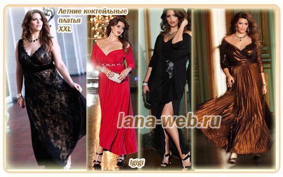 10246495fba элегантные длинные коктейльные платья 48-52 размеров
