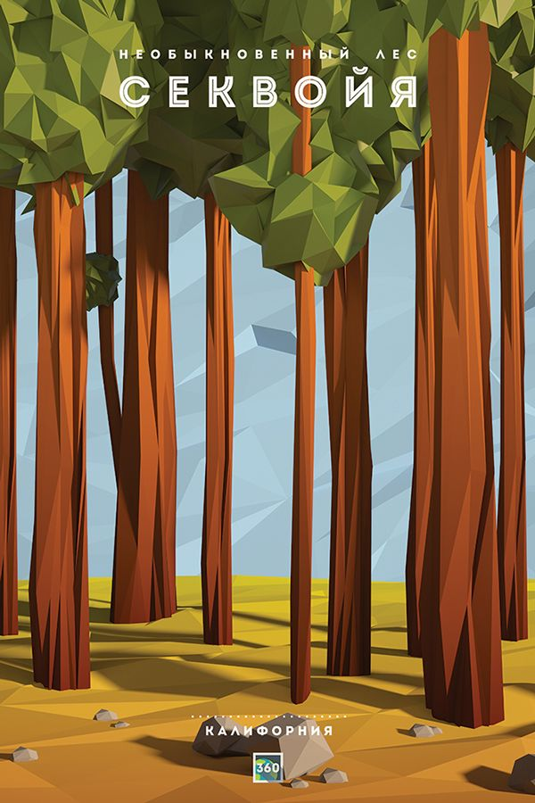 Low-poly poster of forest on Behance