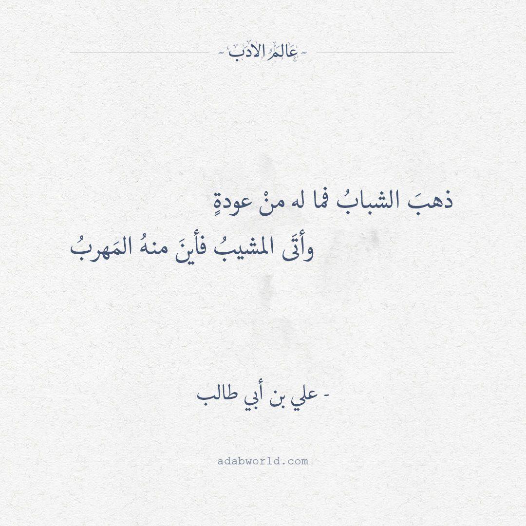 شعر علي بن أبي طالب ذهب الشباب فما له من عودة عالم الأدب Quotations Quotes Deep Arabic Quotes