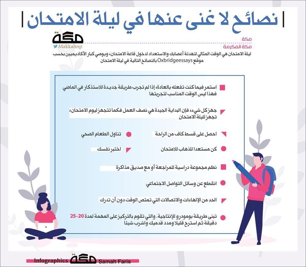 نصائح لا غنى عنها في ليلة الامتحان الامتحانات صحيفة مكة Infographic Asos