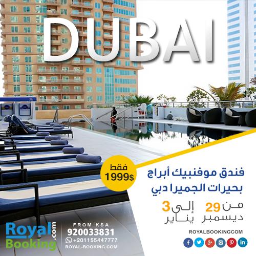 عرض اليوم أكثر من رائع بسعر خيالي لا يقبل المنافسة موفمبيك دبي أبرج بحيرات الجميرا بسعر 1999 لتفاصيل العرض Http Bit Ly 2exv7v Dubai Hotel Flight Ticket