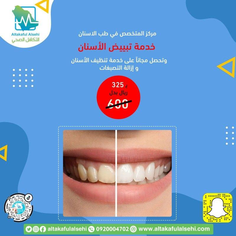 مركز المتخصص في طب الاسنان يقدم لك خدمة تبيض الأسنان وتحصل مجانا على خدمة تنظيف الأسنان و إزالة التصبغات بـ ٣ Health Health Insurance Incoming Call Screenshot