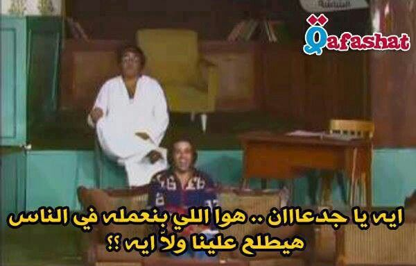 العيال كبرت Funny Quotes Funny Comments Arabic Funny