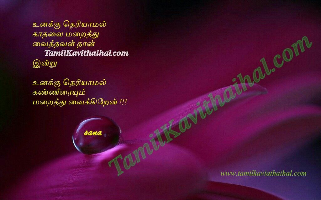 Latest Tamil Kavithaigal Quotes Poems About Amma Appa Husband Wife Kulanthai Nanban Frien In 2020 Wedding Day Wishes Wedding Day Quotes Birthday Wishes For Wife