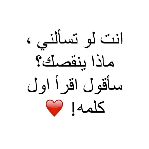 انت انت انت وبس انت الي تنقصني Heart Arabic Quotes Love Adorable Love Quotes For Him In Arabic