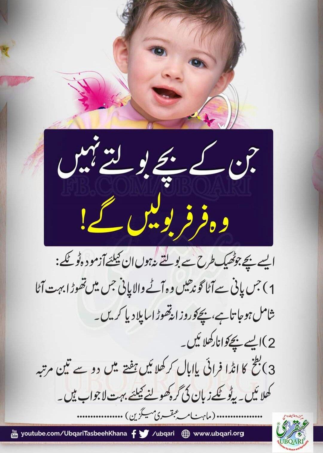 Pin By Shamshad On Ubqari Hair Tips In Urdu Beauty Tips In Urdu Health Knowledge