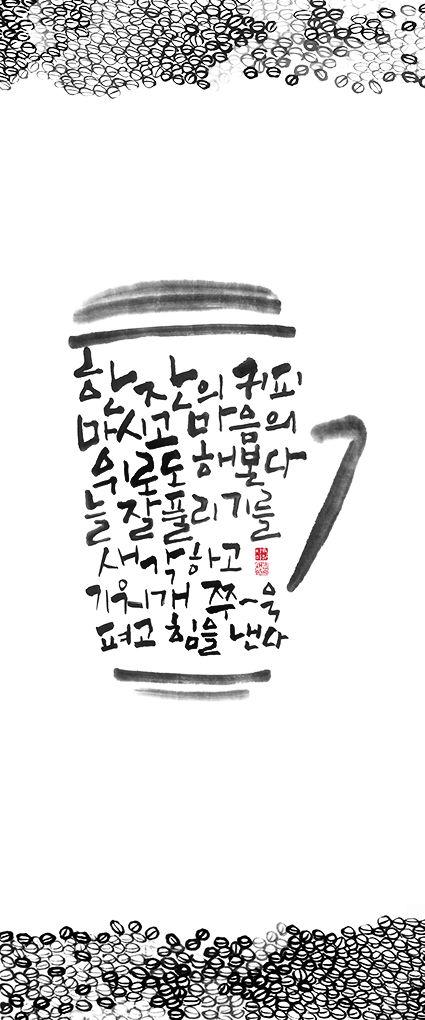calligraphy_ 한 잔의 커피 마시고 마음의 위로도 해본다. 늘 잘풀리기를 생각하고 지기재 쭈~욱펴고 힘을 낸다
