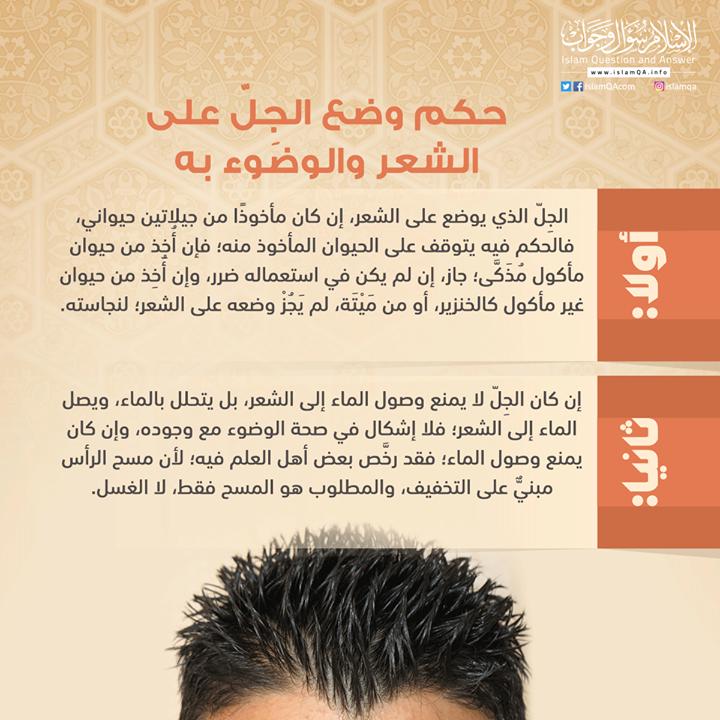 حكم وضع الجل على الشعر والوضوء به إذا كان يمنع وصول الماء Http Ift Tt 2bnmafp الإسلام سؤال وجواب Fur Slides Aeg Movie Posters