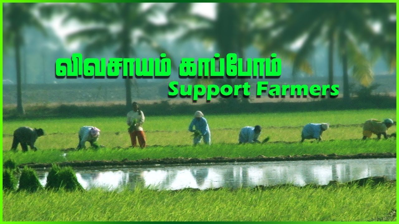 விவசாயம் காப்போம் Save Agriculture Agriculture quotes