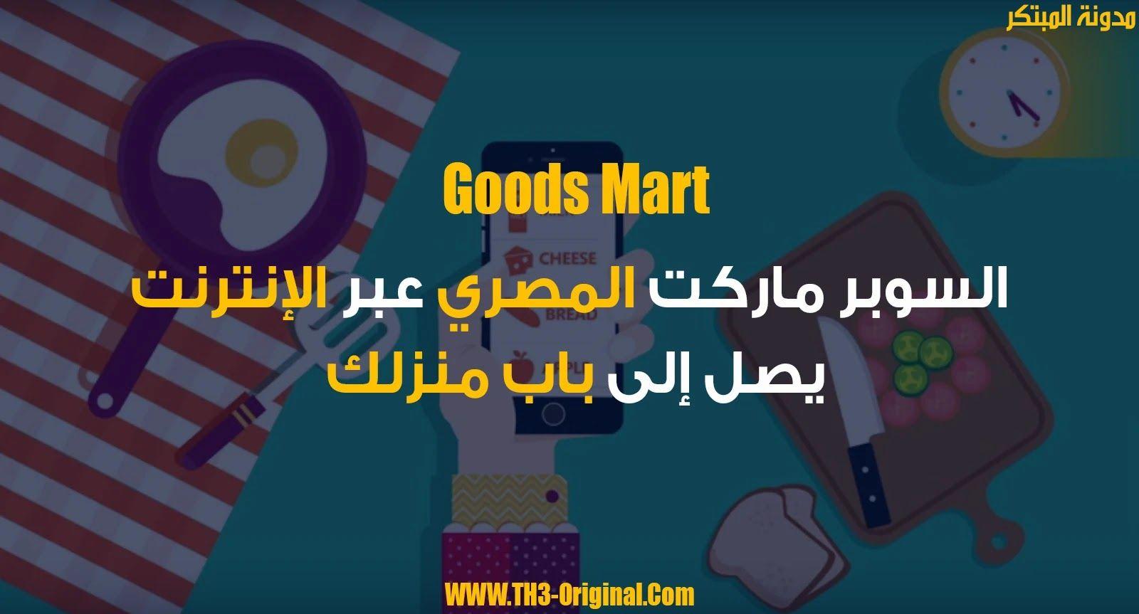 Goodsmart السوبر ماركت المصري عبر الإنترنت يصل إلى باب منزلك Movie Posters Movies Poster