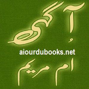 Aagahi by Umme Maryam Urdu Novel Free Download Read Online pdf