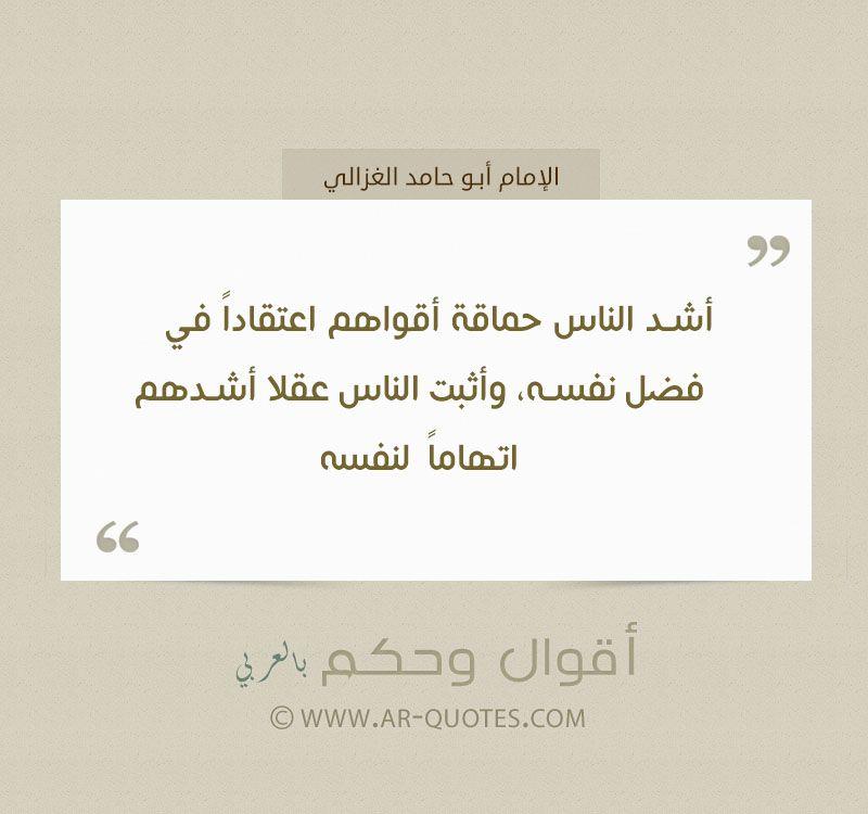 أحمق الناس وأعقل الناس Islamic Quotes Quran True Quotes Islam Beliefs