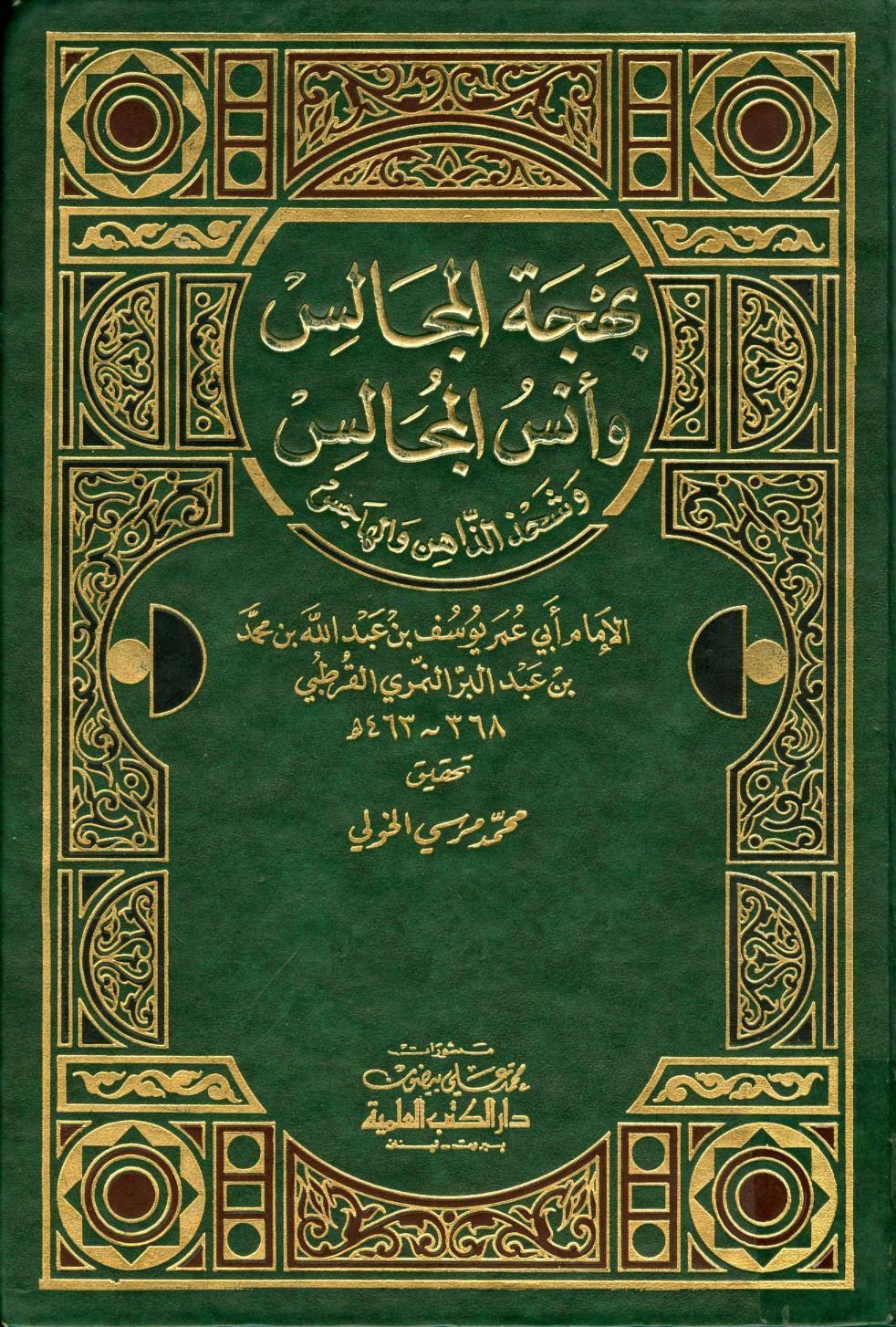 وزارة الأوقاف والشؤون الإسلامية السعودية