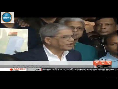 Bangla news today Live 27 November 2018।Bangladesh News