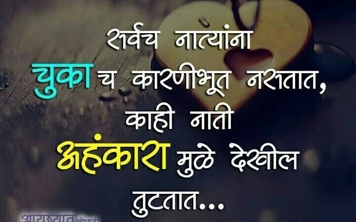 Pin By Omi On Marathi Feelings Quotes Quotations Attitude Quotes