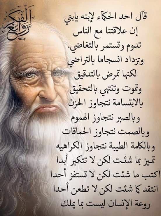 لتدوم العلاقة بين الناس Wisdom Quotes Wisdom Quotes Life Words Quotes