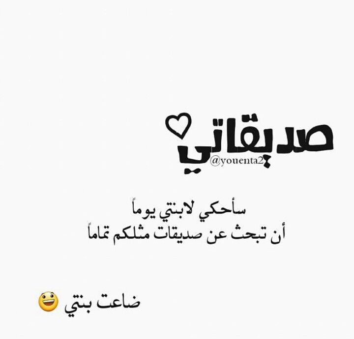 صديقاتي Funny Arabic Quotes Friends Quotes Best Friend Quotes