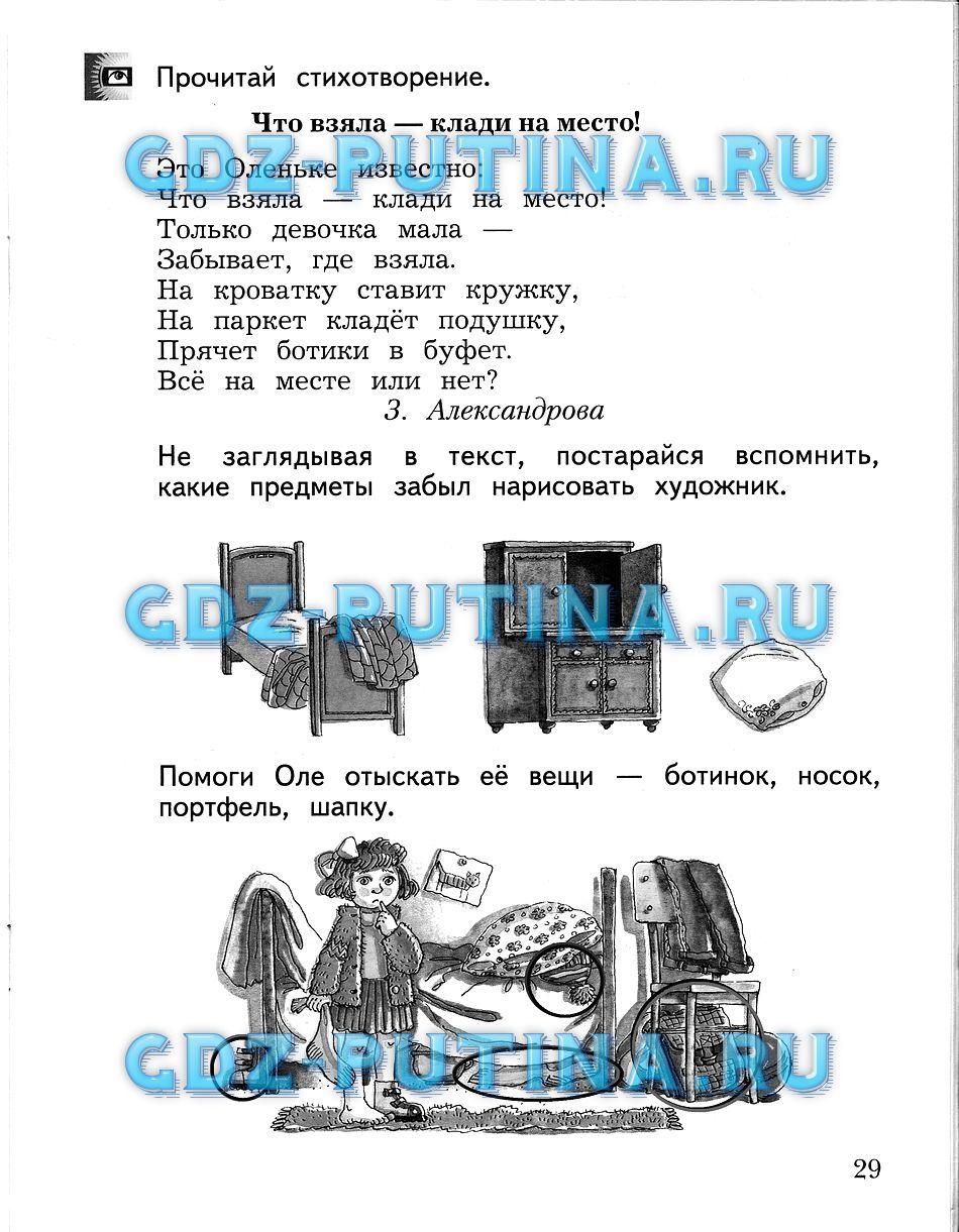 Готовые домашние задания 8 класс русский малыхина