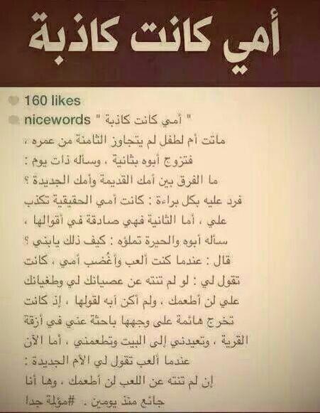 لا حول ولا قوة الا بالله كلمات مؤلمة Words Worth Words Quotes