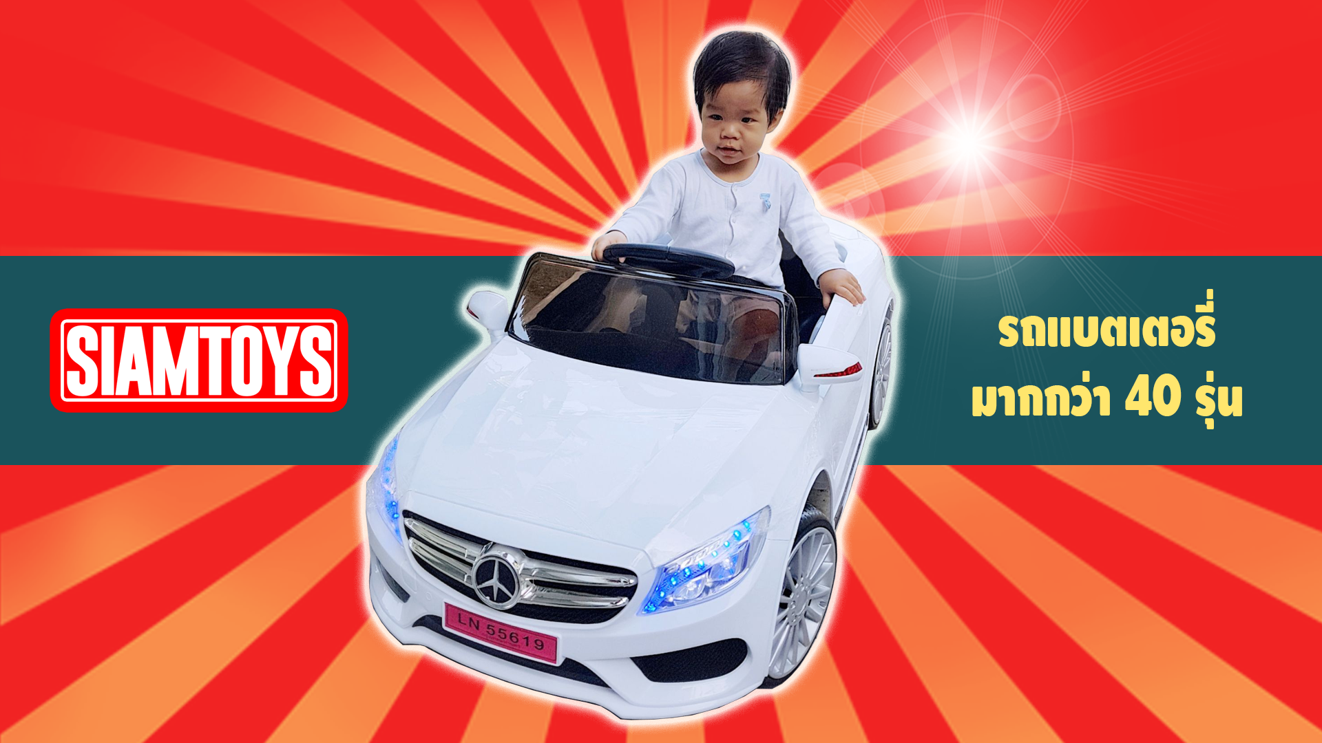 Cover photo for SIAM TOYS