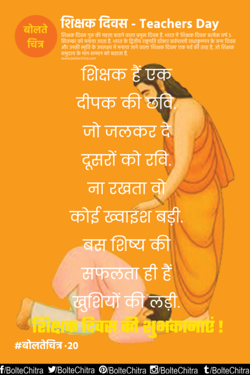 Teachers Day Quotes Greetings Whatsapp Sms In Hindi With Images Part 20 Best Teacher Quotes Teacher Quotes Teachers Day
