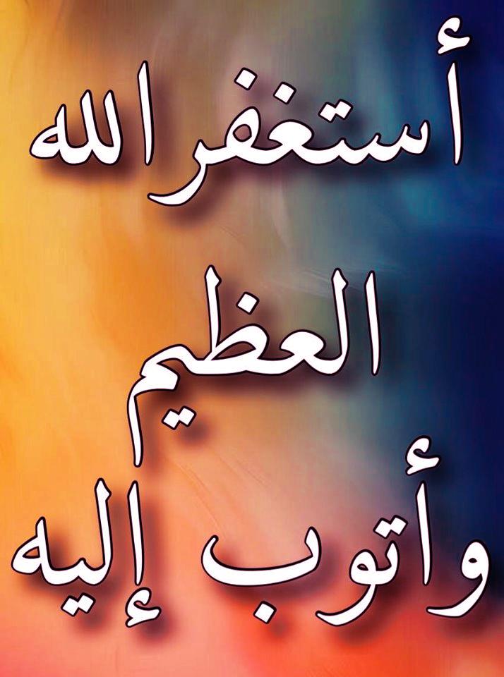 أستغفر الله العظيم وأتوب إليه Arabic Calligraphy Art Islamic Images Calligraphy Art