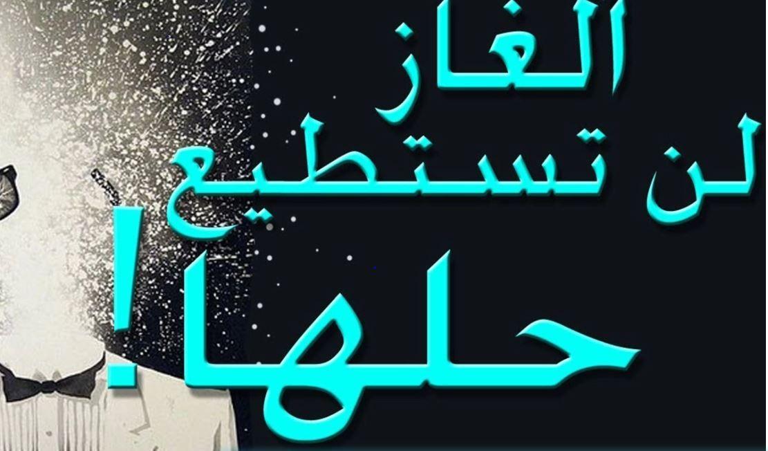 فوازير صعبة جدا للأذكياء فقط وحلها وألغاز متنوعة ومضحكة موقع مصري In 2021 Neon Signs Neon Humour