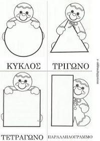 ΣΧΗΜΑΤΑ:PROJECT ΔΙΔΑΣΚΑΛΙΑΣ | Greek activities, Greek ...