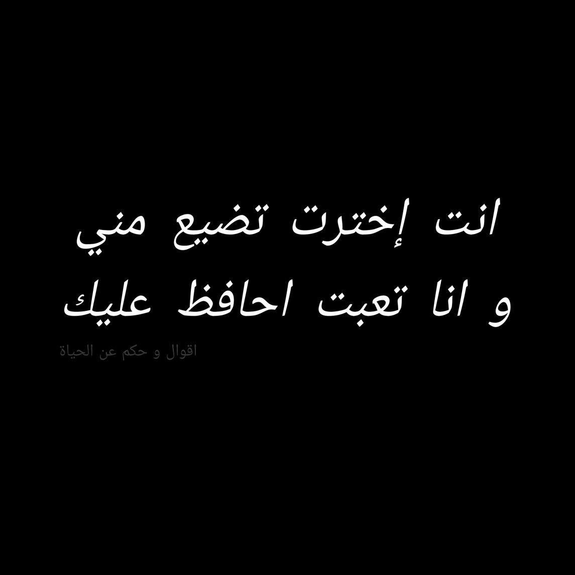 Pin By اقوال و حكم عن الحياة On اقوال و حكم عن الحياة Arabic Calligraphy Calligraphy