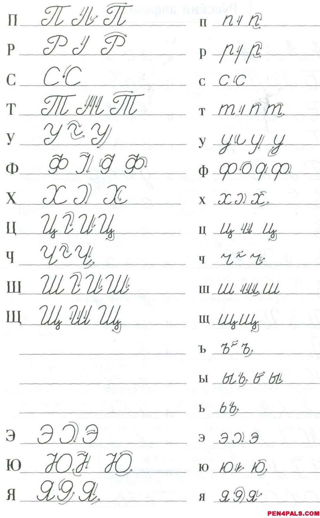 Russian Cursive Handwriting Worksheets Free Download