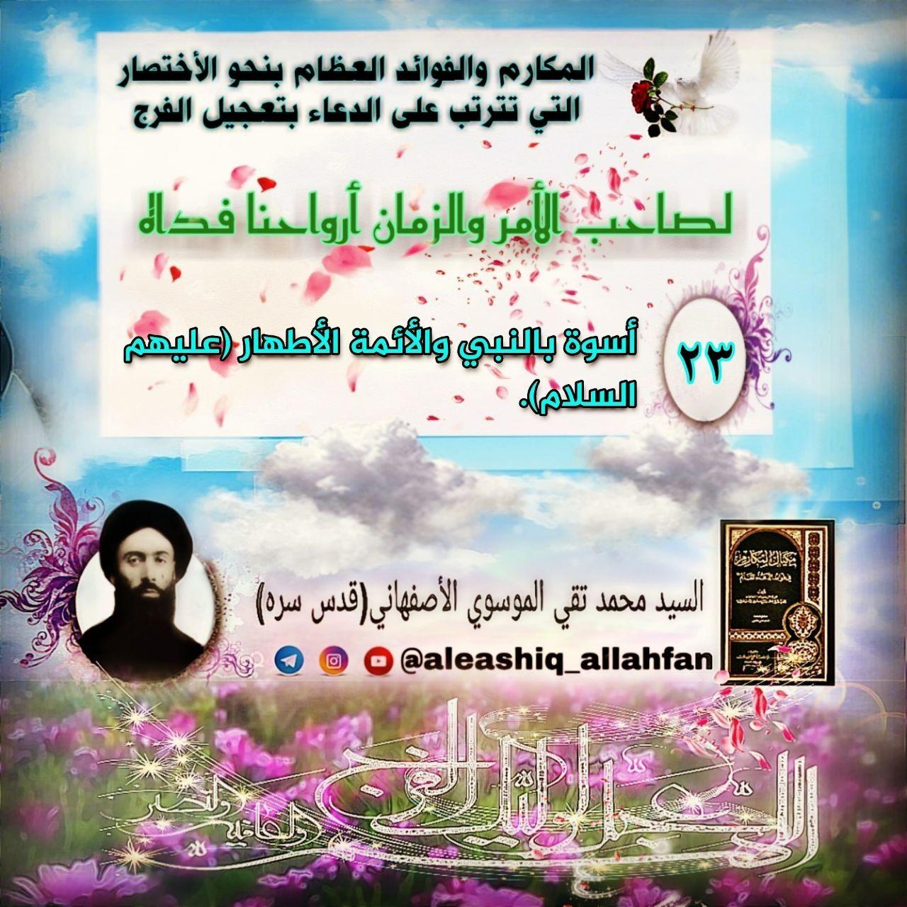 Pin By السيد محمد تقي الاصفهاني Aleas On اللهم عجل لوليك الفرج In 2021 Book Cover Books Poster