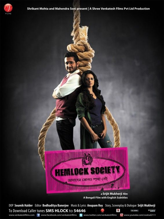 hemlock society bengali full hd movie download