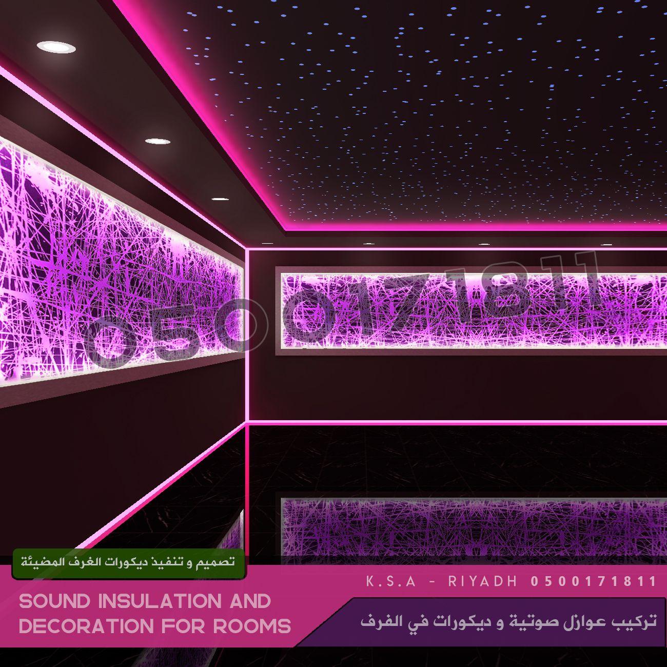 عزل صوت و ديكورات الرياض Concert Desktop Screenshot Stuff To Buy