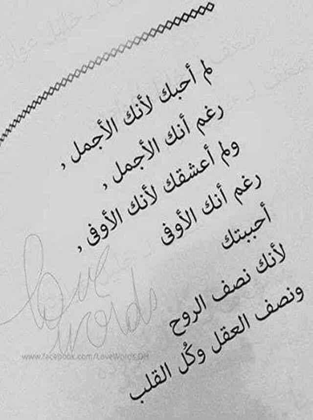 الحب الحقيقي Sweet Love Quotes Love Words Romantic Words