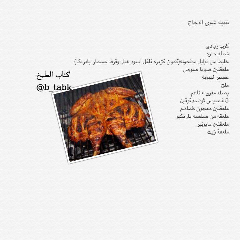 تتبيلة شوي الدجاج Arabic Food Chicken Taquitos Recipes